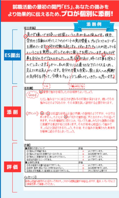 f:id:shukatu-man:20191128163200p:plain