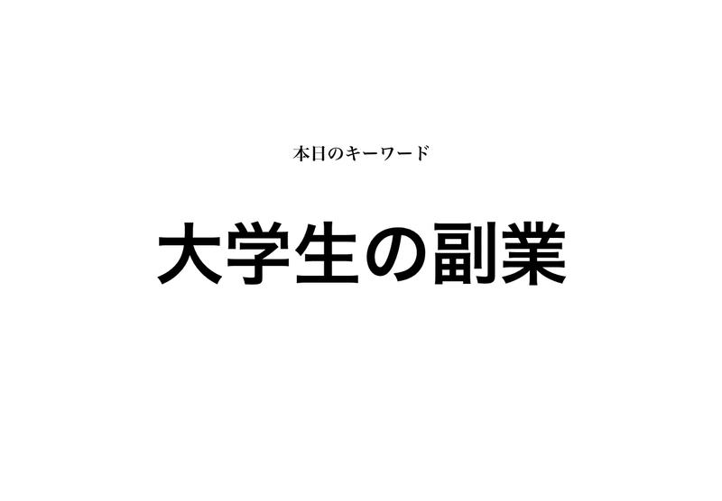 f:id:shukatu-man:20191129150713p:plain