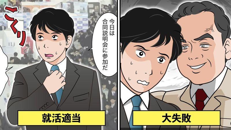 f:id:shukatu-man:20191129160114j:plain