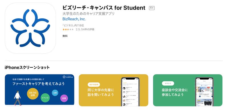 f:id:shukatu-man:20191203150819p:plain