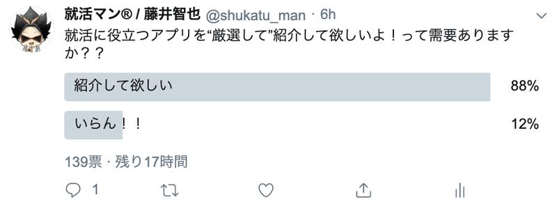 f:id:shukatu-man:20191204221040p:plain
