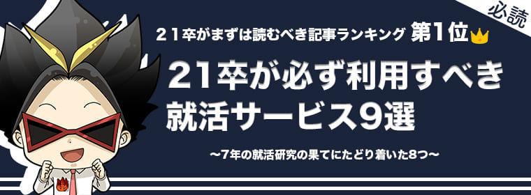 f:id:shukatu-man:20191208184824j:plain