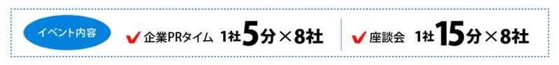 f:id:shukatu-man:20191209124810p:plain