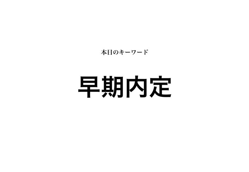 f:id:shukatu-man:20191209203403p:plain