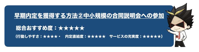 f:id:shukatu-man:20191209213320p:plain