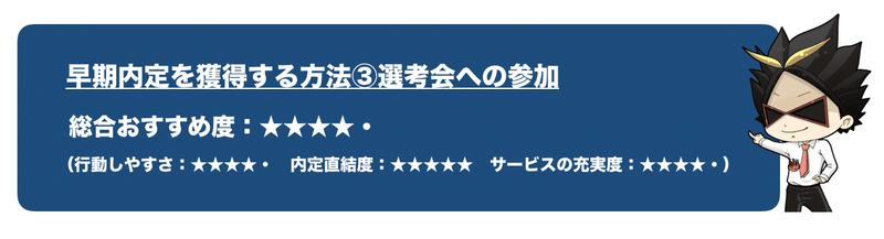 f:id:shukatu-man:20191209213325p:plain