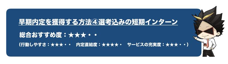 f:id:shukatu-man:20191209213331p:plain