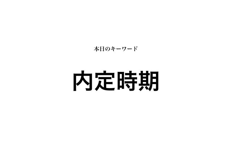 f:id:shukatu-man:20191211133707p:plain