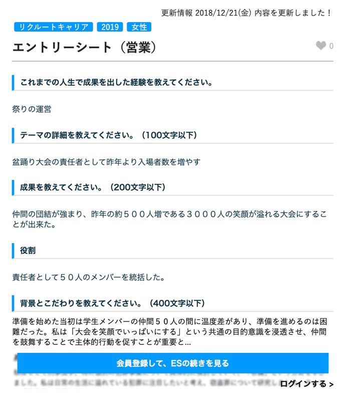 f:id:shukatu-man:20191214002553p:plain