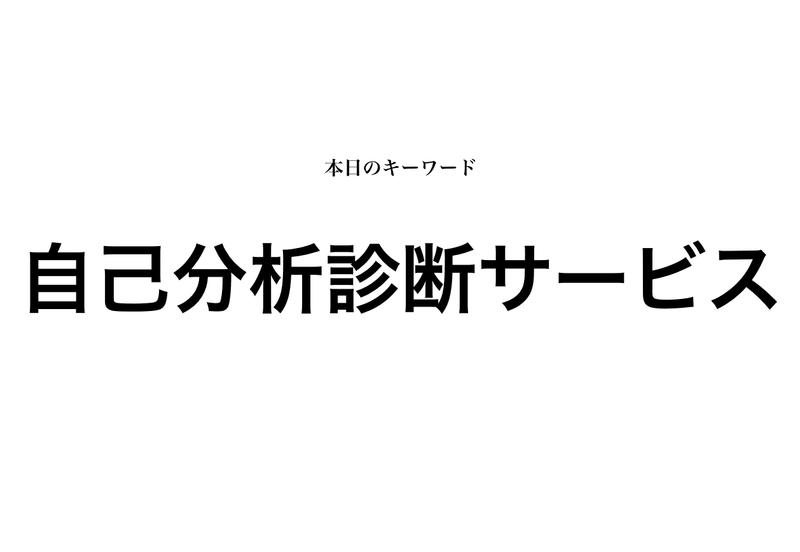 f:id:shukatu-man:20191218211916p:plain