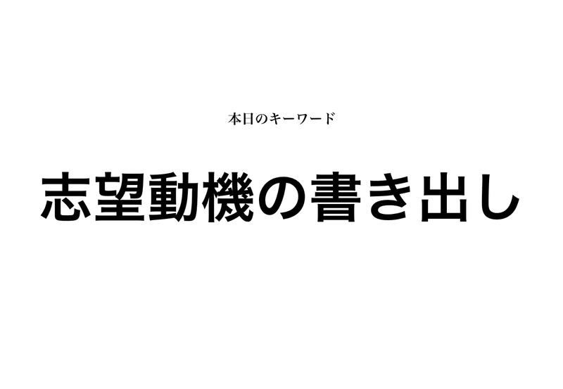 f:id:shukatu-man:20191222141413p:plain