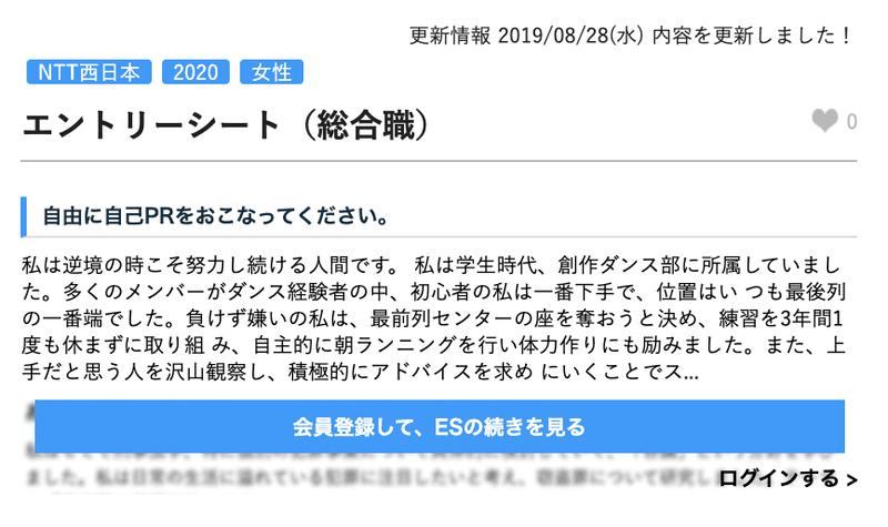 f:id:shukatu-man:20200105165508p:plain
