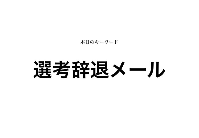 f:id:shukatu-man:20200110164124p:plain