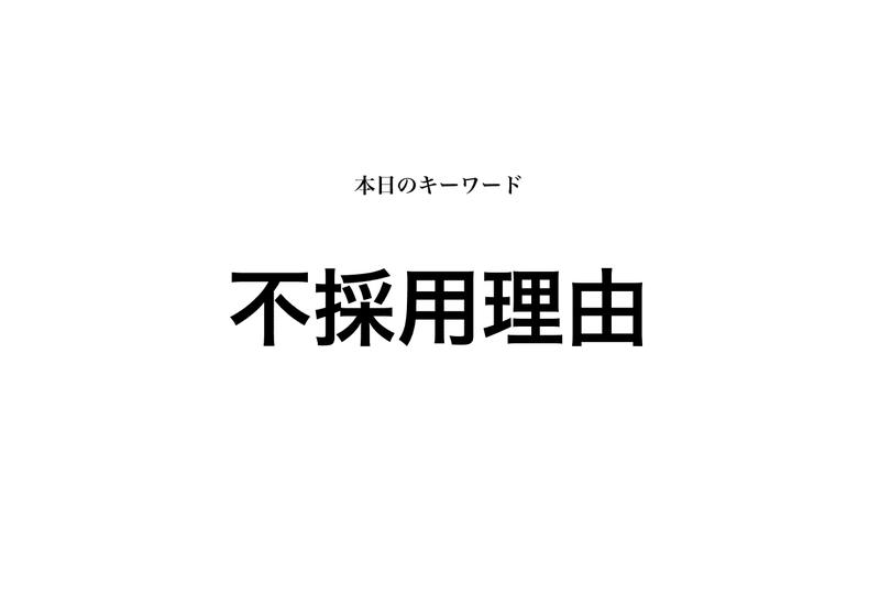 f:id:shukatu-man:20200116112916p:plain