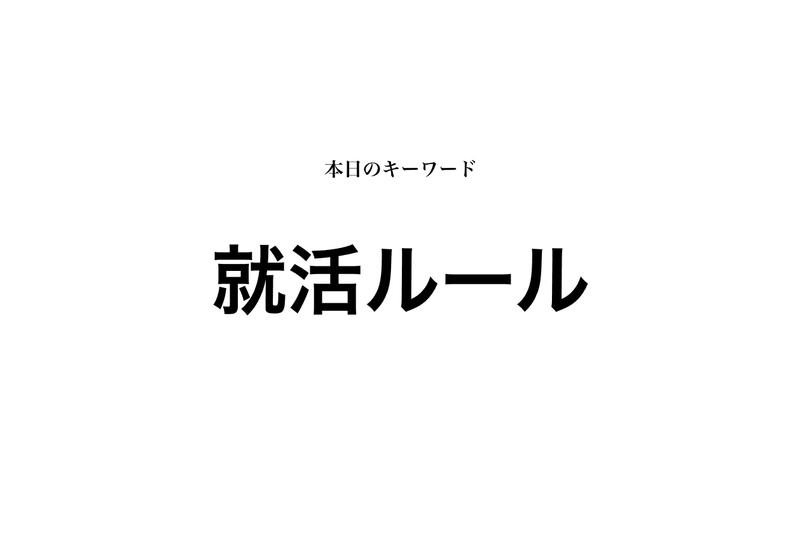 f:id:shukatu-man:20200117090145p:plain