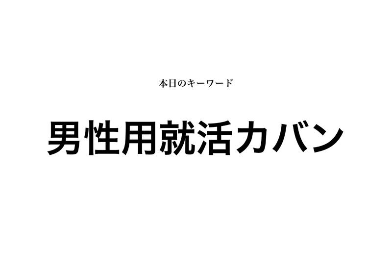 f:id:shukatu-man:20200118112020p:plain