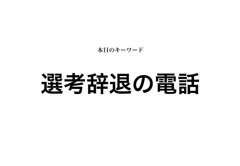 f:id:shukatu-man:20200124164111p:plain