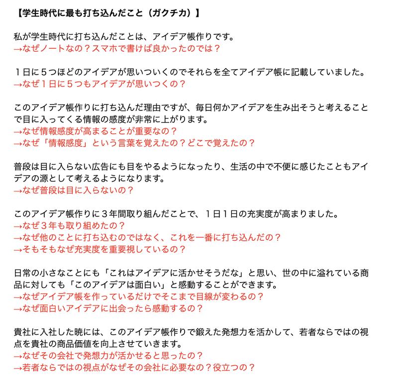 f:id:shukatu-man:20200127135834p:plain