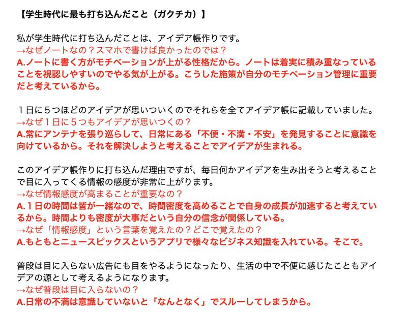 f:id:shukatu-man:20200127141520p:plain