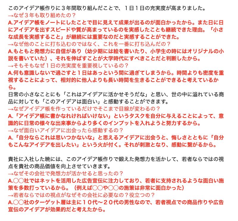 f:id:shukatu-man:20200127141525p:plain