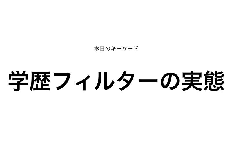 f:id:shukatu-man:20200130122430p:plain