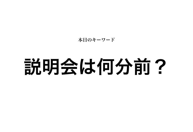 f:id:shukatu-man:20200131203451p:plain