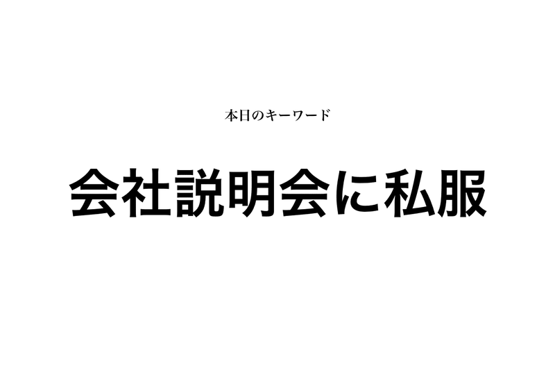 f:id:shukatu-man:20200131203457p:plain