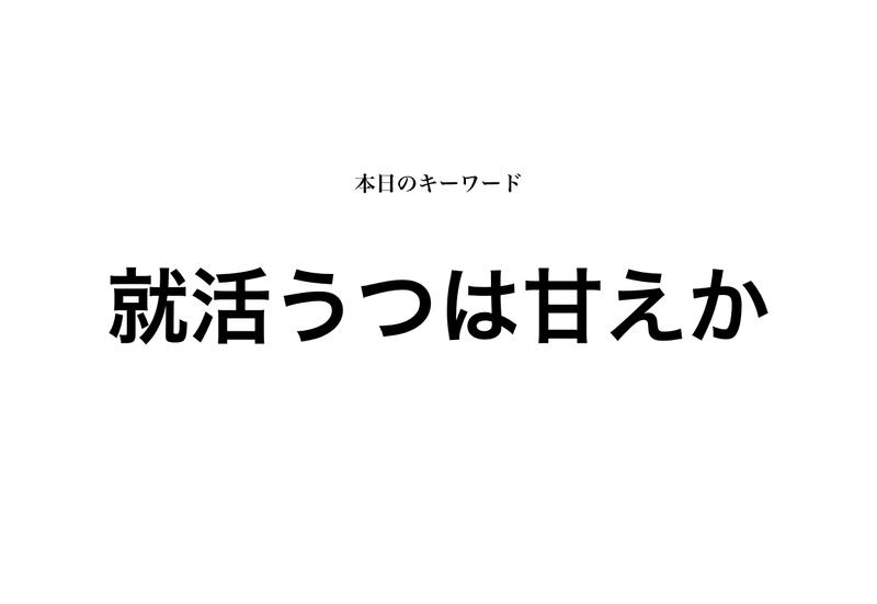 f:id:shukatu-man:20200131203502p:plain