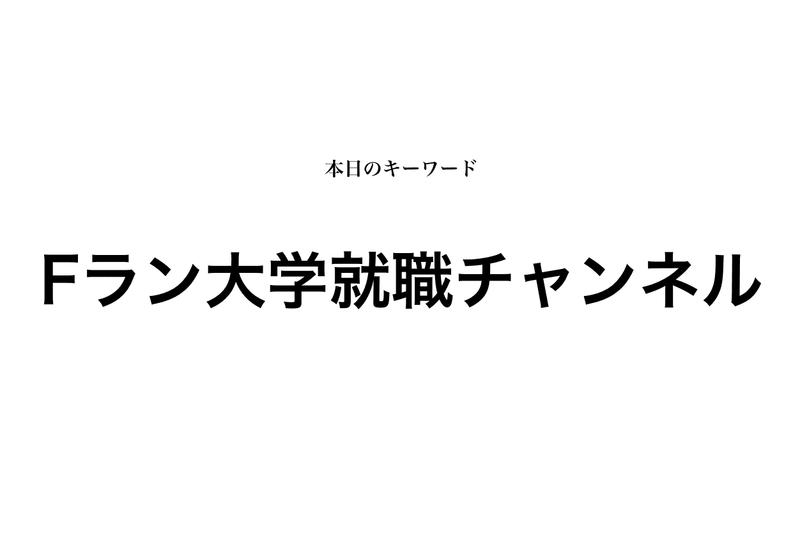f:id:shukatu-man:20200201120052p:plain