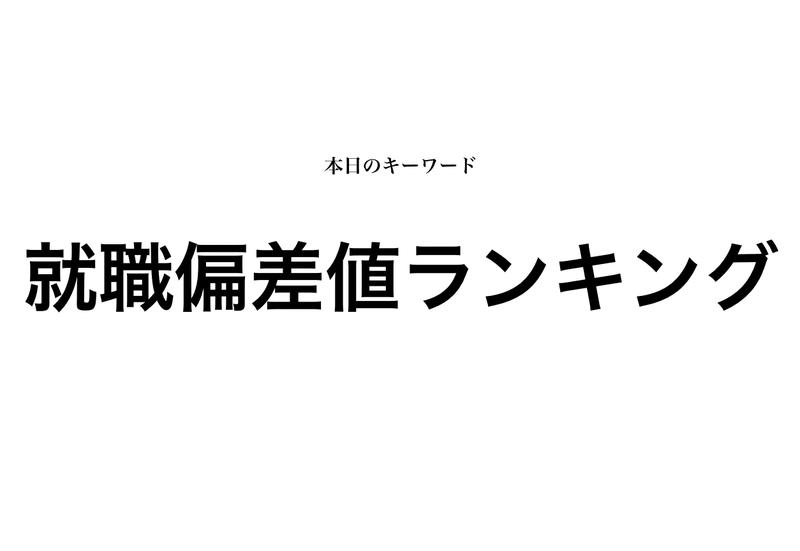 f:id:shukatu-man:20200201171535p:plain