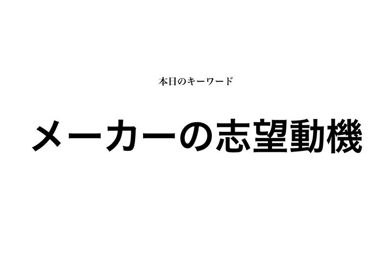 f:id:shukatu-man:20200208202453p:plain