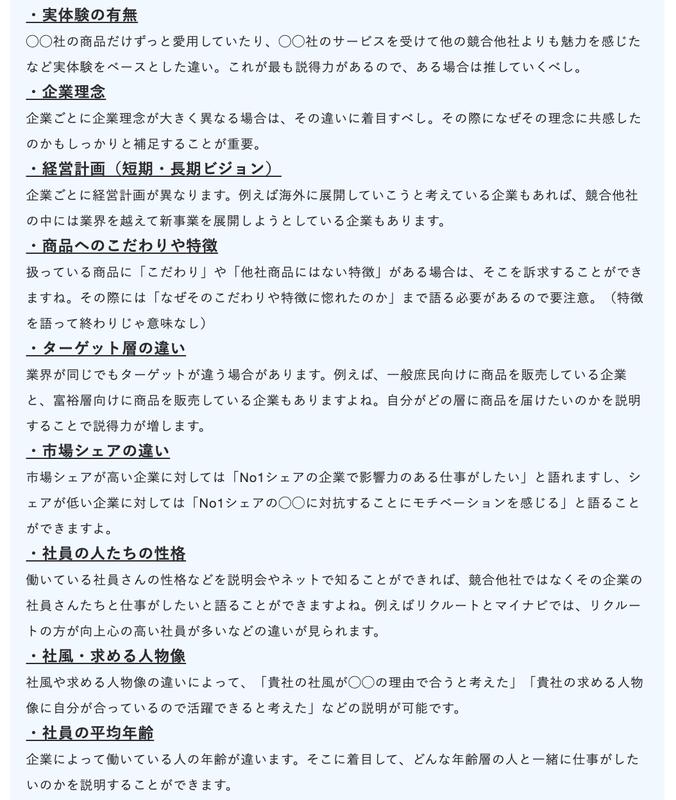 f:id:shukatu-man:20200209110421p:plain