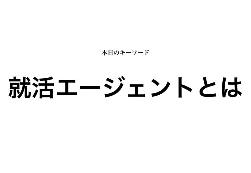 f:id:shukatu-man:20200212115906p:plain