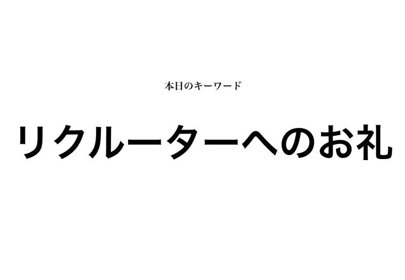 f:id:shukatu-man:20200213142310p:plain