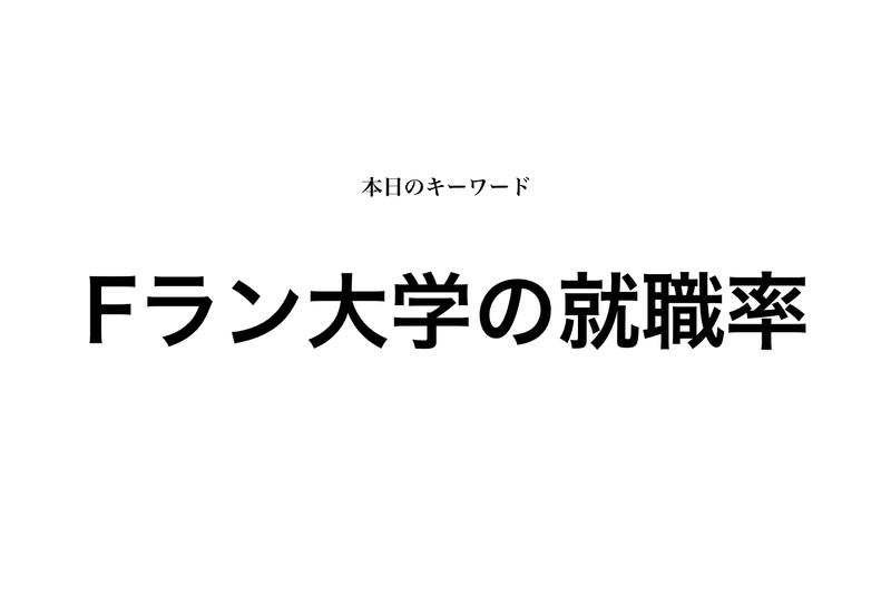 f:id:shukatu-man:20200214135317p:plain