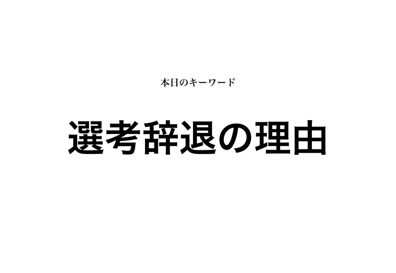 f:id:shukatu-man:20200217125139p:plain