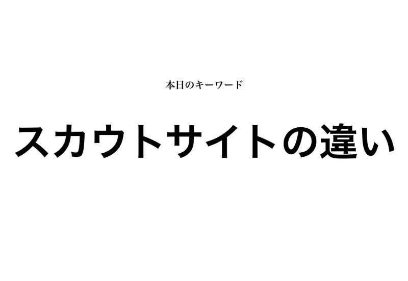 f:id:shukatu-man:20200220125315p:plain