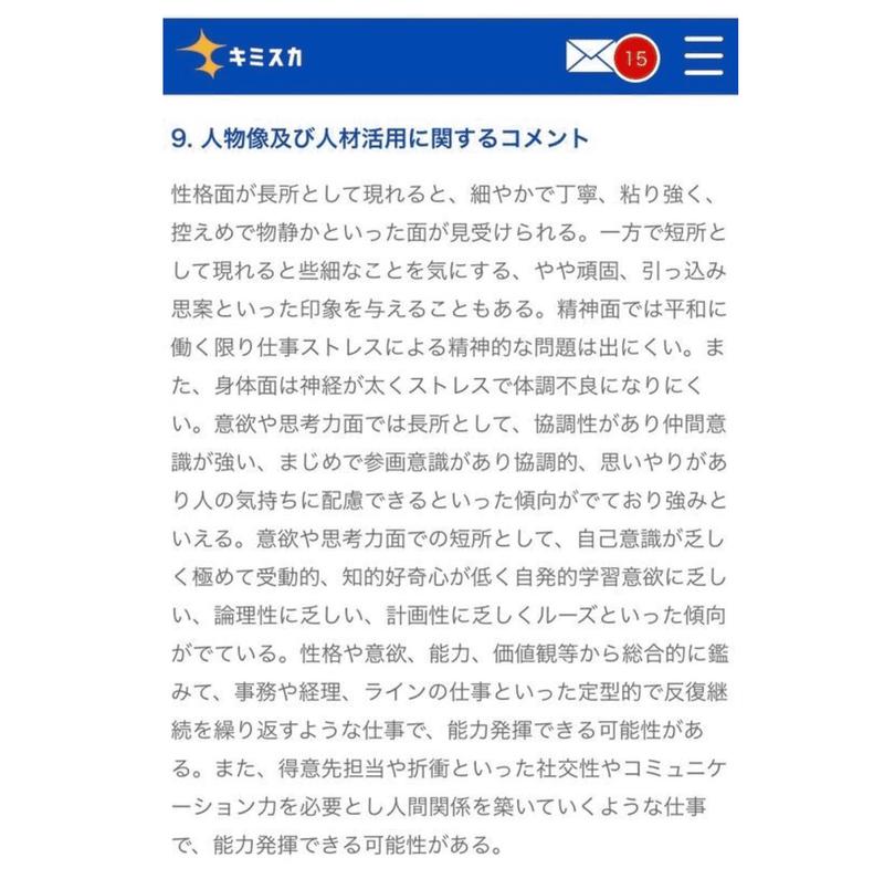 f:id:shukatu-man:20200220140016p:plain