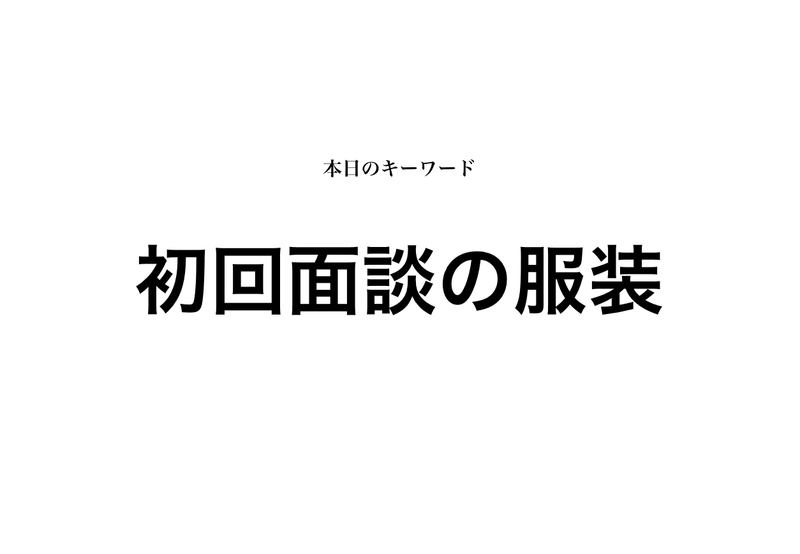 f:id:shukatu-man:20200221113759p:plain