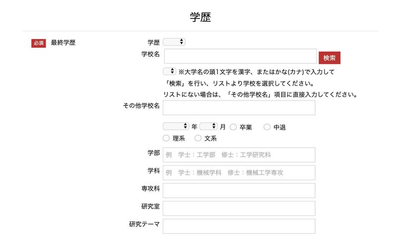 f:id:shukatu-man:20200221203421p:plain