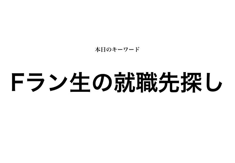 f:id:shukatu-man:20200222125109p:plain