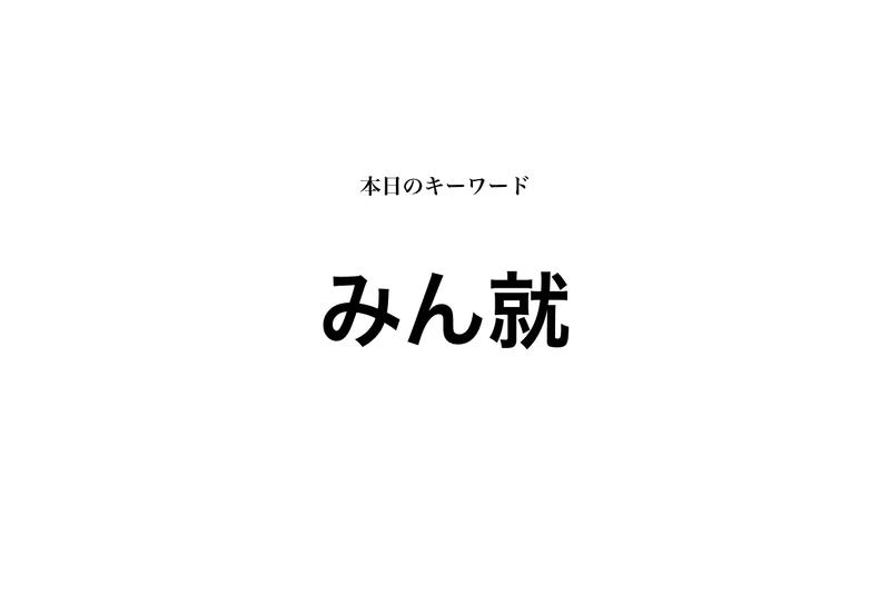 f:id:shukatu-man:20200301181808p:plain