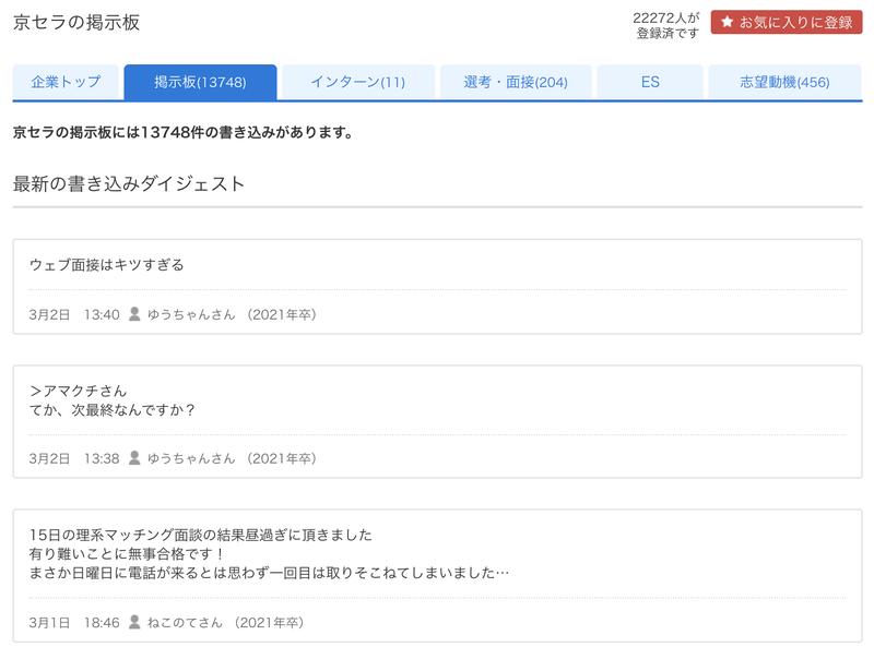 f:id:shukatu-man:20200302144242p:plain