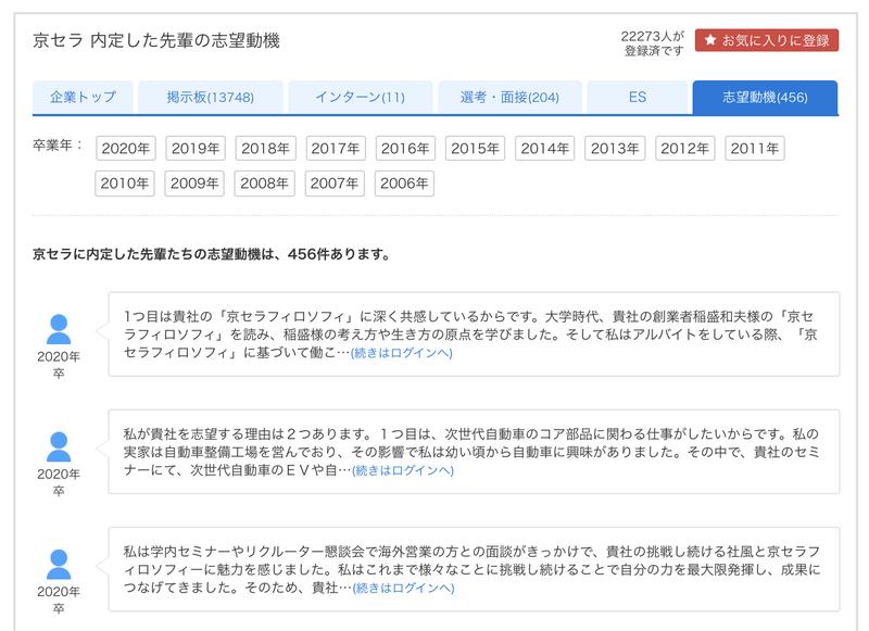f:id:shukatu-man:20200302145356p:plain