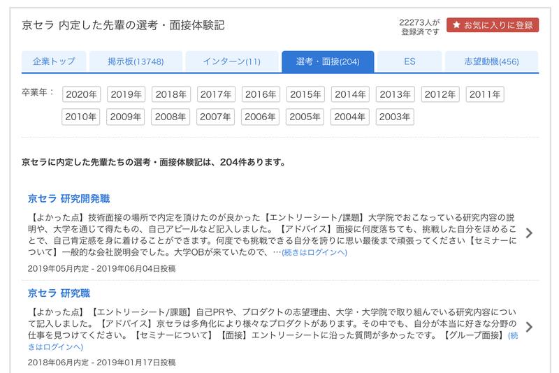f:id:shukatu-man:20200302153612p:plain
