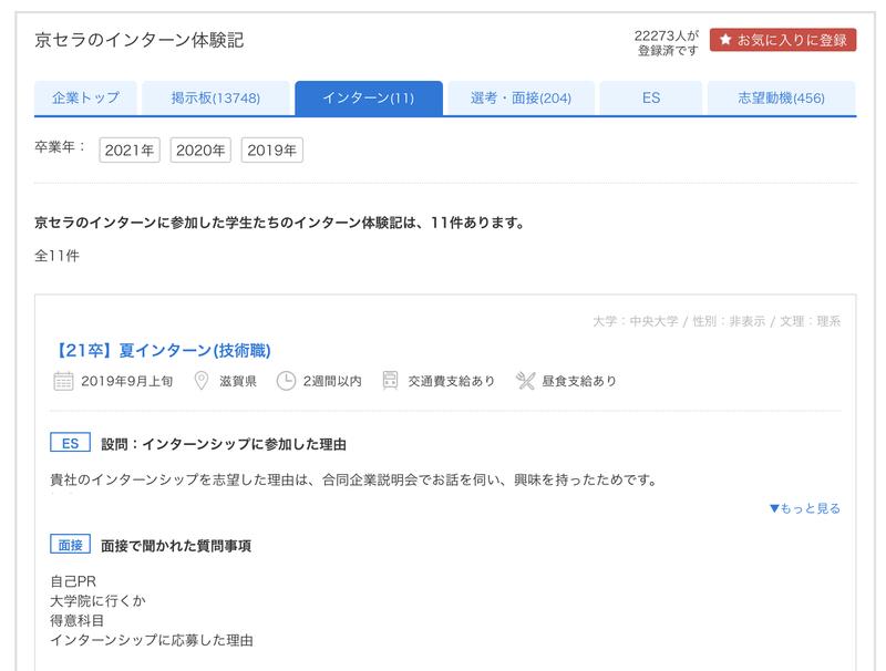 f:id:shukatu-man:20200302153618p:plain