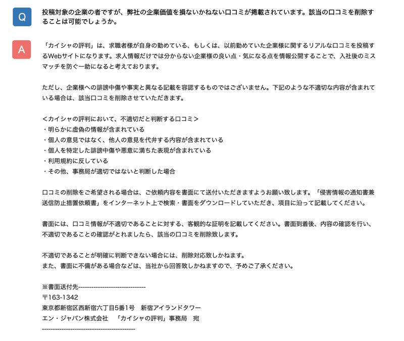 f:id:shukatu-man:20200303173555p:plain