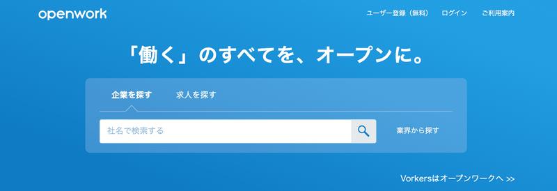 f:id:shukatu-man:20200304104830p:plain