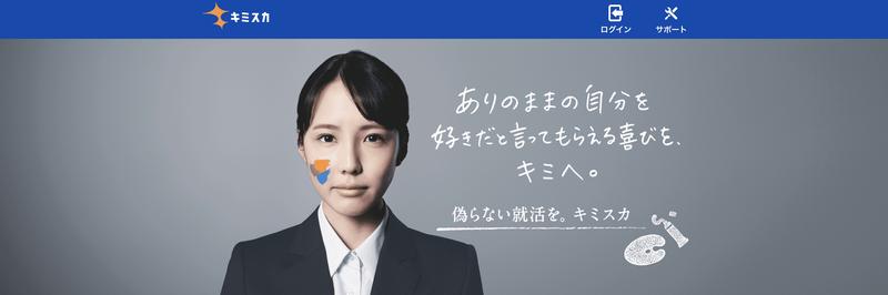 f:id:shukatu-man:20200305185603p:plain