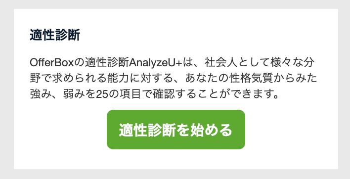 f:id:shukatu-man:20200309121552p:plain